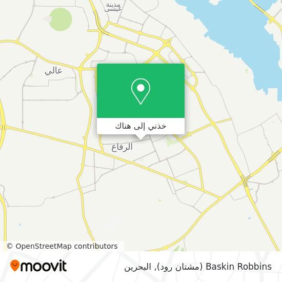 خريطة Baskin Robbins (مشتان رود)