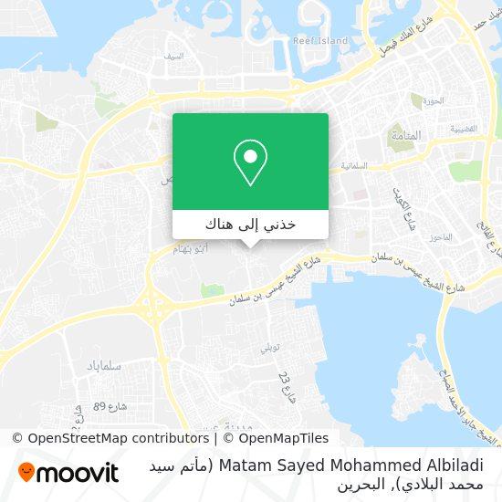 خريطة Matam Sayed Mohammed Albiladi (مأتم سيد محمد البلادي)