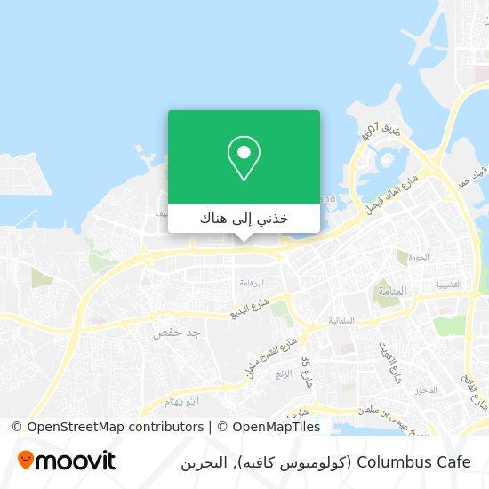 خريطة Columbus Cafe (كولومبوس كافيه)