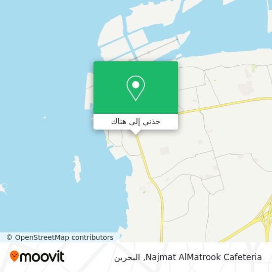 خريطة Najmat AlMatrook Cafeteria