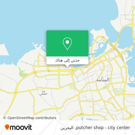 خريطة putcher shop - city center