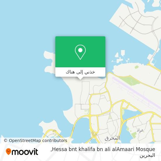 خريطة Hessa bnt khalifa bn ali alAmaari Mosque