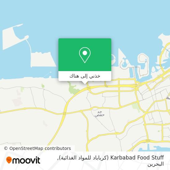خريطة Karbabad Food Stuff (كرباباد للمواد الغذائية)