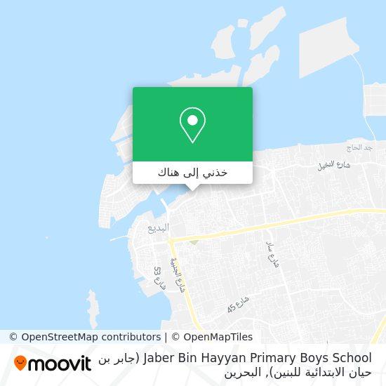 خريطة Jaber Bin Hayyan Primary Boys School (جابر بن حيان الابتدائية للبنين)