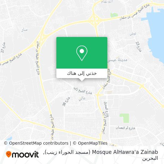 خريطة Mosque AlHawra'a Zainab (مسجد الحوراء زينب)