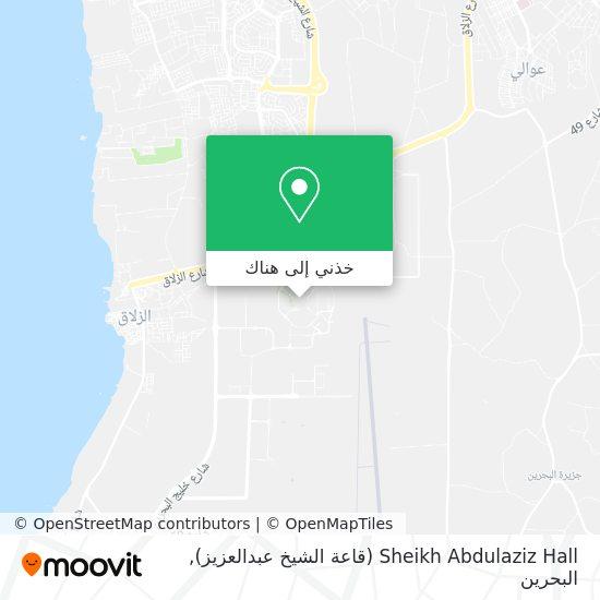 خريطة Sheikh Abdulaziz Hall (قاعة الشيخ عبدالعزيز)