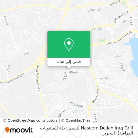 خريطة Naseem Dejlah Iraq Grill (نسيم دجلة للمشويات العراقية)