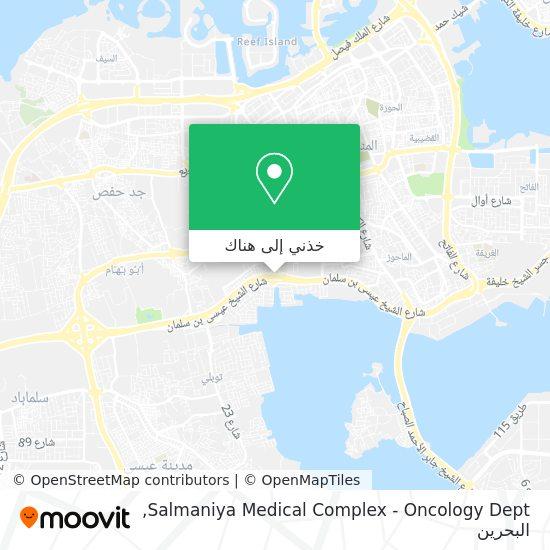 خريطة Salmaniya Medical Complex - Oncology Dept