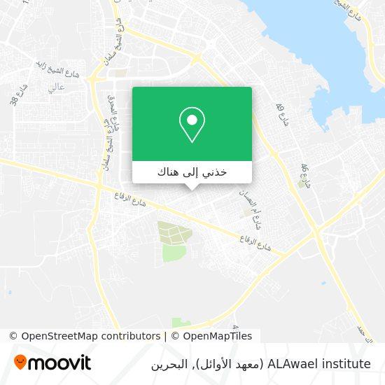 خريطة ALAwael institute (معهد الأوائل)