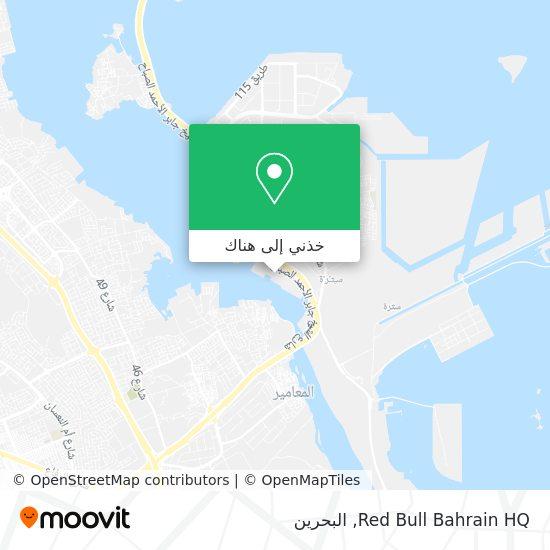 خريطة Red Bull Bahrain HQ