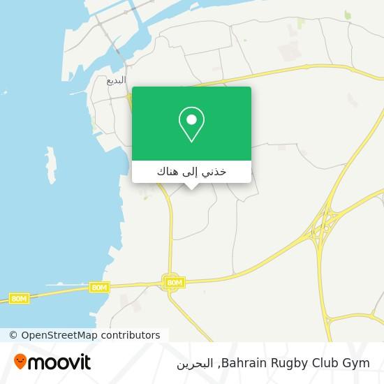 خريطة Bahrain Rugby Club Gym