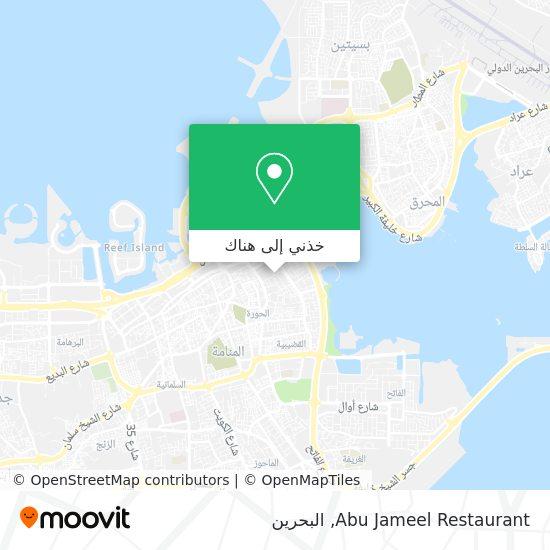 خريطة Abu Jameel Restaurant