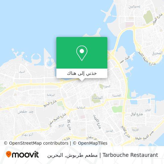 خريطة Tarbouche Restaurant | مطعم طربوش