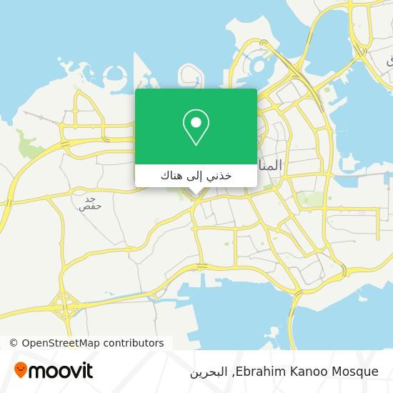 خريطة Ebrahim Kanoo Mosque