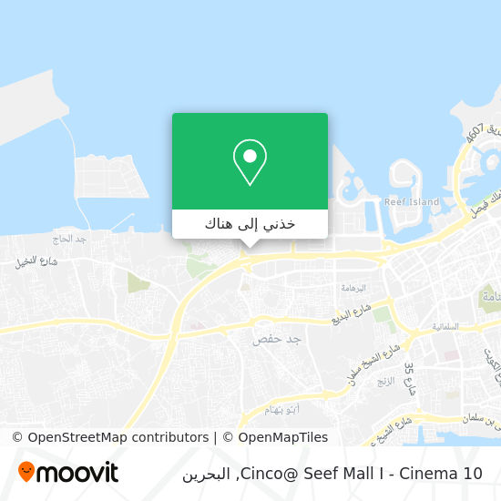 خريطة Cinco@ Seef Mall I - Cinema 10