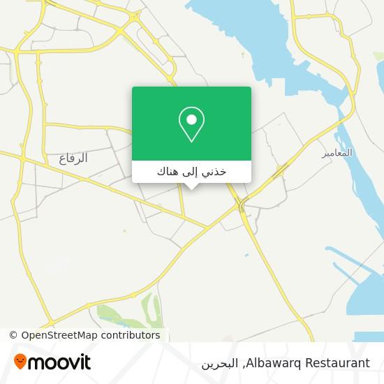 خريطة Albawarq Restaurant