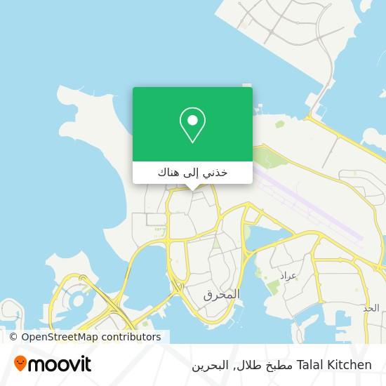 خريطة Talal Kitchen مطبخ طلال