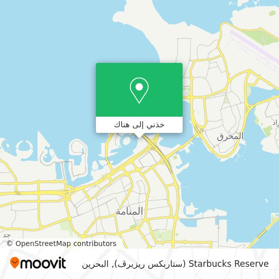 خريطة Starbucks Reserve (ستاربكس ريزيرڤ)