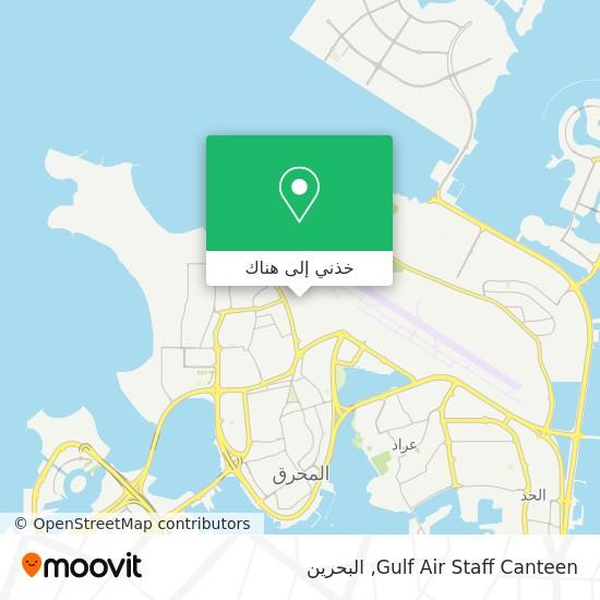 خريطة Gulf Air Staff Canteen