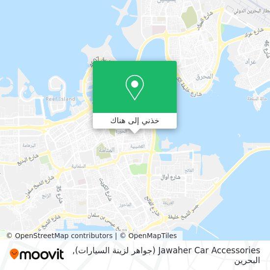 خريطة Jawaher Car Accessories (جواهر لزينة السيارات)