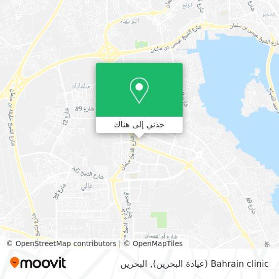 خريطة Bahrain clinic (عيادة البحرين)