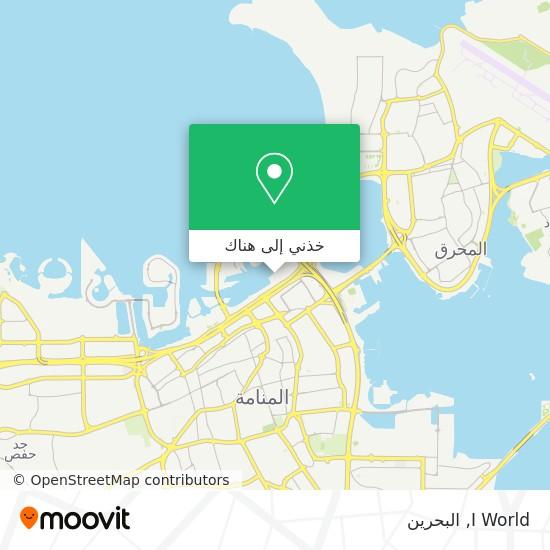 خريطة I World