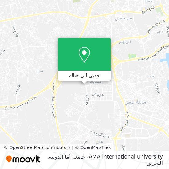 خريطة AMA international university- جامعة أما الدوليه
