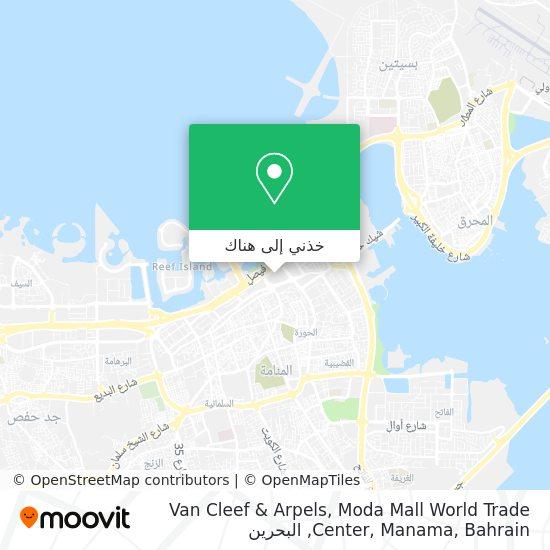خريطة Van Cleef & Arpels, Moda Mall World Trade Center, Manama, Bahrain