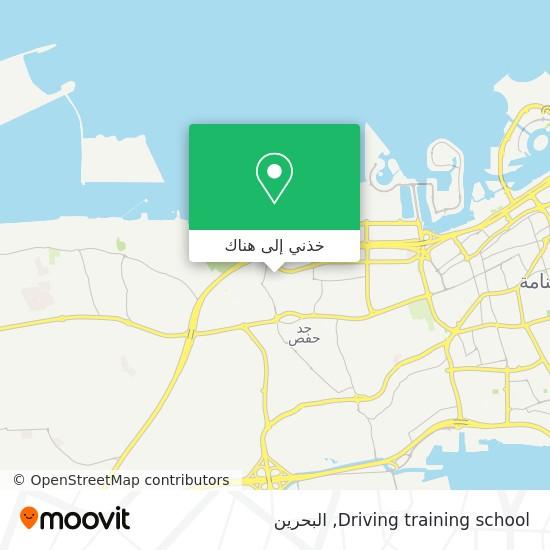 خريطة Driving training school