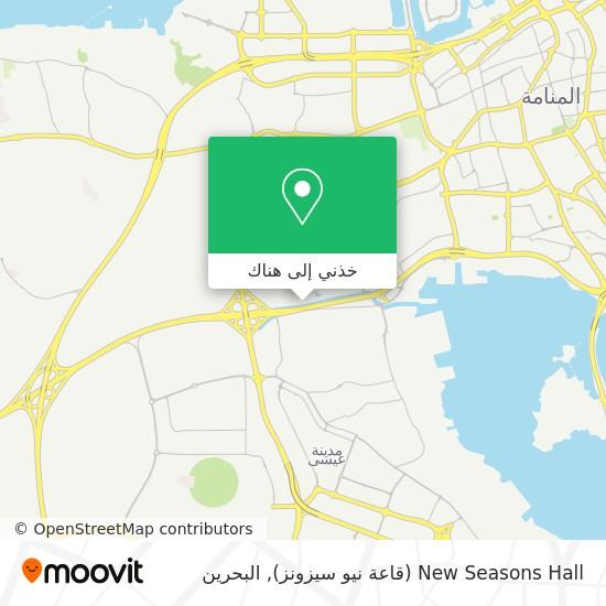 خريطة New Seasons Hall (قاعة نيو سيزونز)