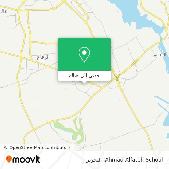 خريطة Ahmad Alfateh School