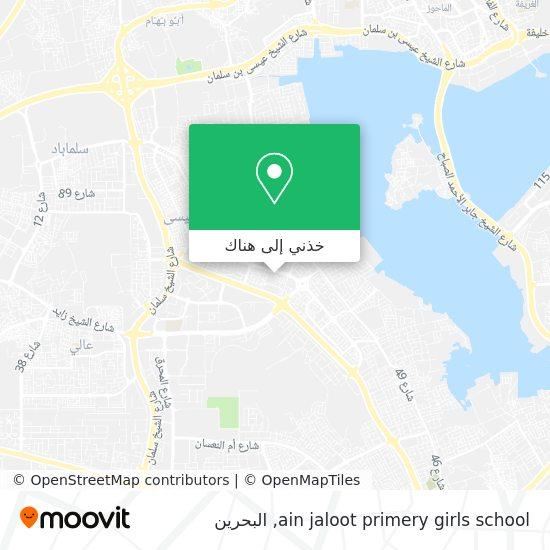 خريطة ain jaloot primery girls school