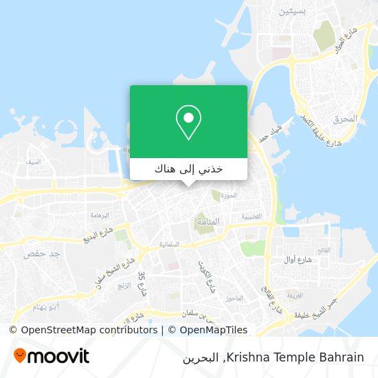 خريطة Krishna Temple Bahrain