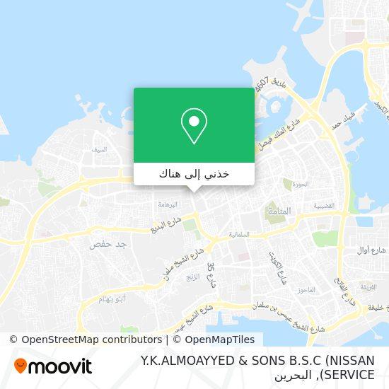 خريطة Y.K.ALMOAYYED & SONS B.S.C (NISSAN SERVICE)