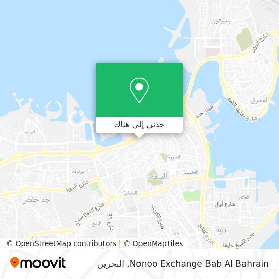 خريطة Nonoo Exchange Bab Al Bahrain