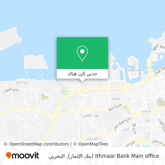 خريطة Ithmaar Bank Main office (بنك الإثمار)