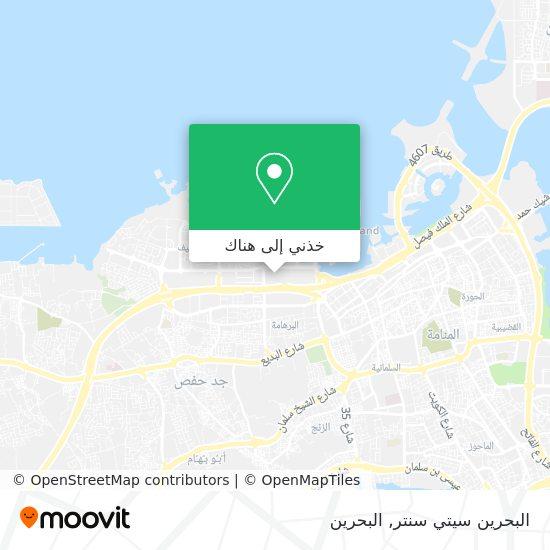 خريطة البحرين سيتي سنتر