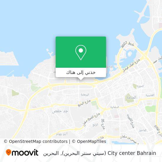 خريطة City center Bahrain (سيتي سنتر البحرين)