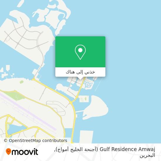 خريطة Gulf Residence Amwaj (أجنحة الخليج أمواج)