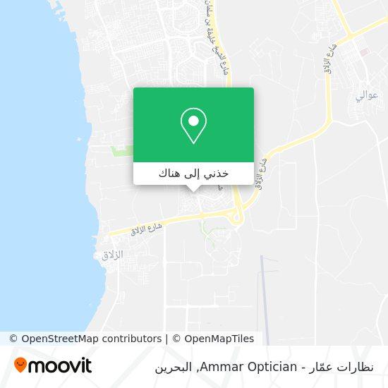 خريطة نظارات عمّار - Ammar Optician