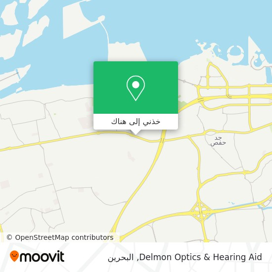 خريطة Delmon Optics & Hearing Aid