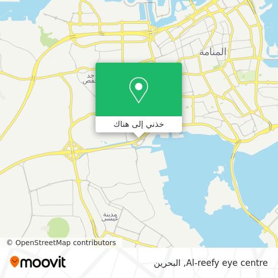 خريطة Al-reefy eye centre