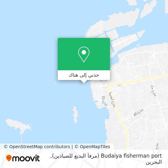خريطة Budaiya fisherman port (مرفأ البديع للصيادين)