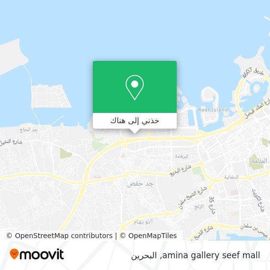 خريطة amina gallery seef mall