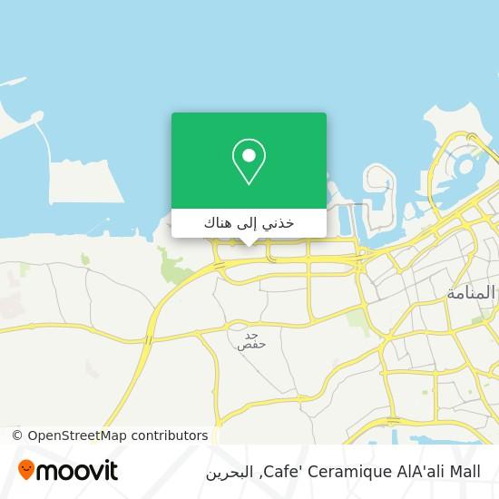 خريطة Cafe' Ceramique AlA'ali Mall