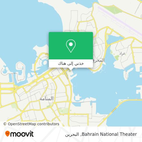 خريطة Bahrain National Theater