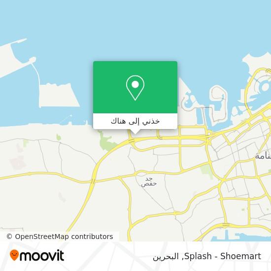 خريطة Splash - Shoemart