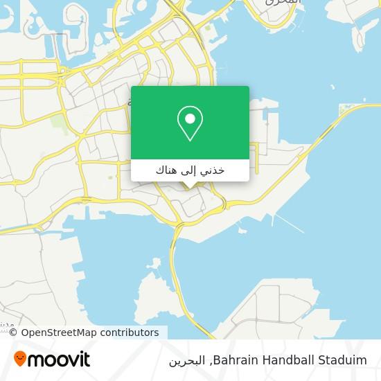 خريطة Bahrain Handball Staduim