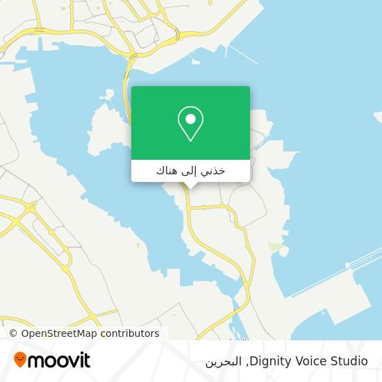 خريطة Dignity Voice Studio