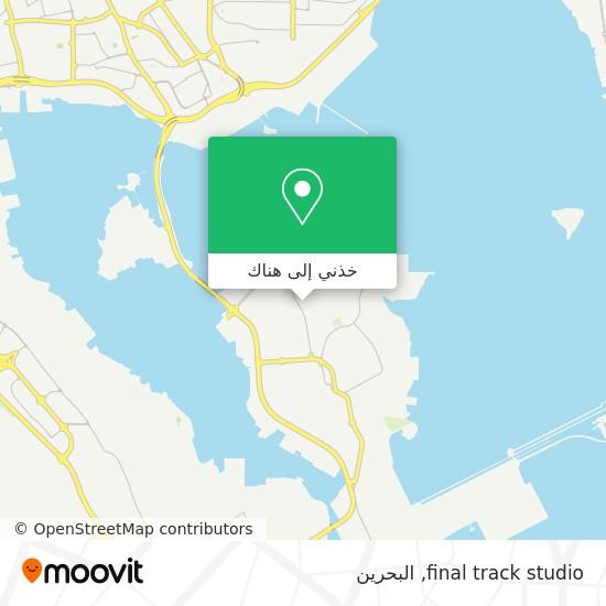 خريطة final track studio